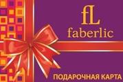 Получи подарок от  Фаберлик (Faberlic)!!!