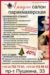 Салон-парикмахерская Амадин